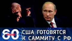 60 минут. Белый дом выдвигает условия для проведения саммита Россия-США