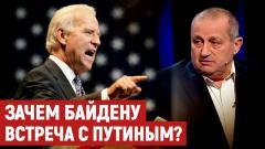 США предложили России встречу. Яков Кедми о переговорах Байдена и Путина и новых санкциях