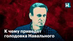 Навальный LIVE. «Это радикальное политическое протестное мероприятие»: к чему приведет голодовка Навального от 05.04.2021