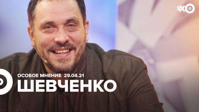 Особое мнение 29.04.2021. Максим Шевченко