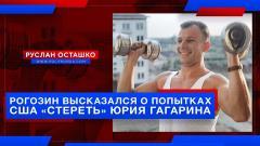 Рогозин высказался о попытках США «стереть» Юрия Гагарина