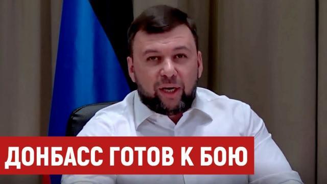 Соловьёв LIVE 04.04.2021. Пушилин об обострении ситуации на Донбассе и росте числа добровольцев