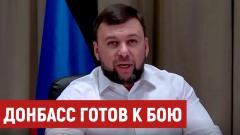 Пушилин об обострении ситуации на Донбассе и росте числа добровольцев