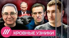 Дождь. Кровные узники. Как Путин давит на своих врагов через их близких от 02.04.2021