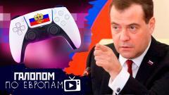 Медведев и компромисс. Игры патриотов. Майский загул. Галопом по Европам