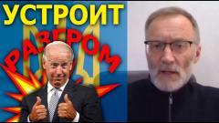 Сергей Михеев. Полный разгром украинской армии устроит американцев. Всё начнётся с провокации