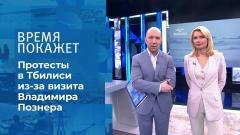 Время покажет. Владимир Познер в Тбилиси от 01.04.2021