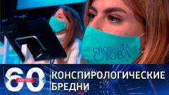 """60 минут. Киевские пропагандисты о """"коварстве"""" Москвы"""