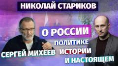 Сергей Михеев – о России, политике, истории и настоящем