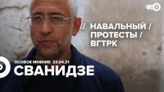 Особое мнение. Николай Сванидзе 23.04.2021