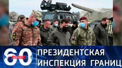 60 минут. Президент Зеленский проверил готовность войск на границе с Россией от 27.04.2021