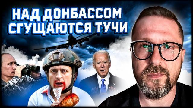 Анатолий Шарий 09.04.2021. Донбасс. В чем смыслы Зеленского