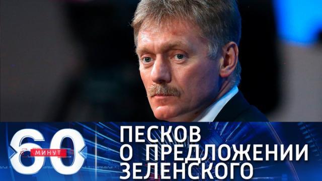 Видео 28.04.2021. 60 минут. Песков о предложении Зеленского по месту встречи с Путиным