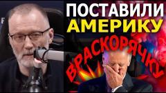 Железная логика. Слив Украины? США поднимают ставки… Страна превратится в «чёрную дыру» от 15.04.2021
