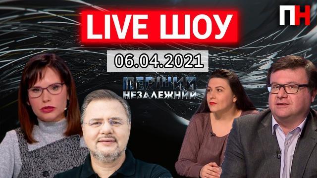 Перший Незалежний 06.04.2021. Live шоу. Коцаба, Кушнир, Чугаенко, Павловский