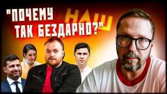 """""""Почему такой п**ец?"""" Назаров о Зеленском, Мендель, Шарие, национальном ТВ"""