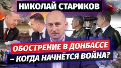 Николай Стариков. Обострение в Донбассе – когда начнется война от 14.04.2021