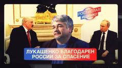 Лукашенко благодарен России за спасение, но дверь на Запад не закрывает. Ростислав Ищенко