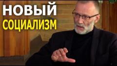 Сергей Михеев. Новый социализм. Качественно новый проект. Нет противоречия с православием от 26.04.2021