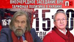 """Перший Незалежний. Ток-шоу """"15"""". Внеочередное заседание ВР. Тарифы в Украине от 12.04.2021"""