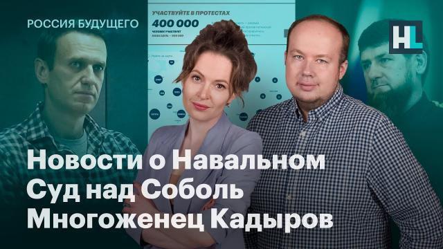 Алексей Навальный LIVE 08.04.2021. Новости о Навальном. Суд над Соболь