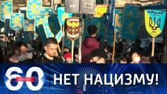 60 минут. Марш в честь дивизии «СС Галичина» в Киеве