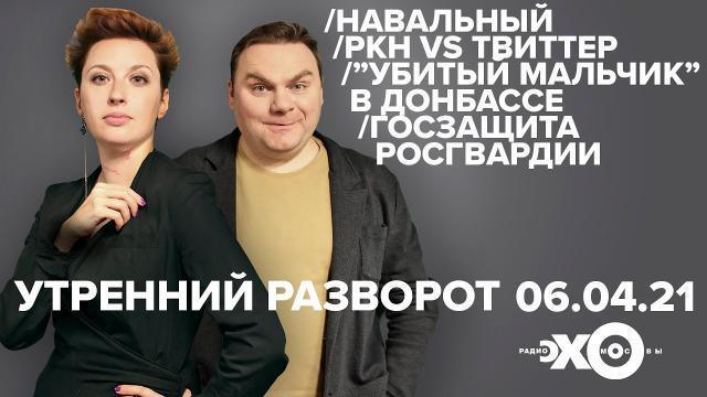 Утренний разворот 06.04.2021. Саша и Таня. Живой Гвоздь - Денис Проценко