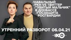 Утренний разворот. Саша и Таня. Живой Гвоздь - Денис Проценко от 06.04.2021