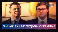 Политическая Россия. В чьих руках судьба Украины от 08.04.2021