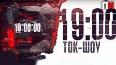 """Перший Незалежний. Ток-шоу """"19"""". Заработок на пандемии. Будет война? Экономический кризис от 12.04.2021"""