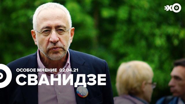 Особое мнение 02.04.2021. Николай Сванидзе