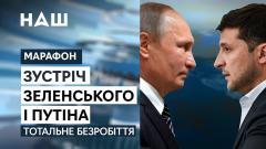 НАШ. Марафон. Политический пинг-понг Зеленского и Путина. Тотальная бедность от 28.04.2021