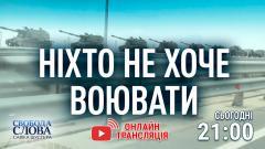 Свобода слова Савика Шустера. Никто не хочет воевать от 02.04.2021