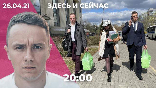Телеканал Дождь 26.04.2021. На Илью Соболева подали в суд. Задержания после митинга продолжаются
