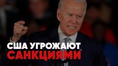 Полный контакт. США угрожают санкциями. Порочные связи Рашкина. Эскалация конфликта в Донбассе от 15.04.2021
