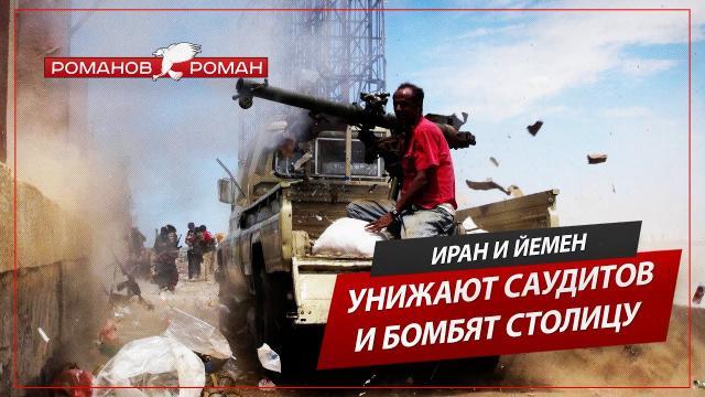 Политическая Россия 03.04.2021. Иран и Йемен унижают Саудитов и бомбят столицу