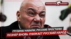 Грузины набили, Русские простили: Познер вновь унижает русский народ и русскую культуру