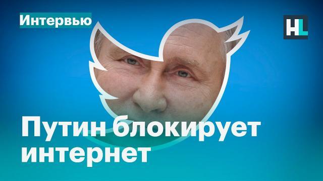 Алексей Навальный LIVE 01.04.2021. Путин блокирует интернет