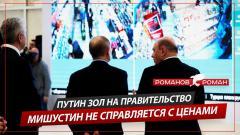 Политическая Россия. Путин зол: Правительство Мишустина не справляется с ценами от 08.04.2021