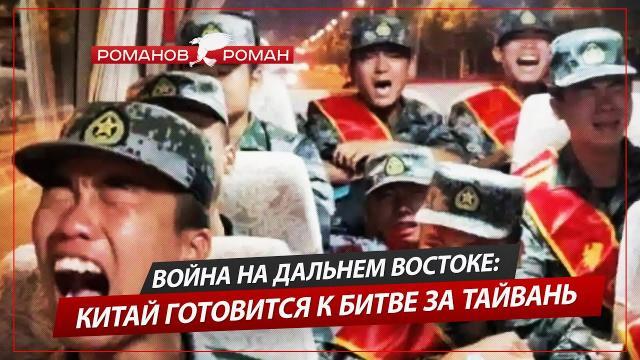 Политическая Россия 07.04.2021. Война на Дальнем Востоке: Китай готовится к битве за Тайвань против США и Японии