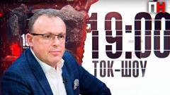 """Перший Незалежний. Ток-шоу """"19"""". Донбасс. Дело Стерненко. Вакцина. Санкции СНБО от 10.04.2021"""