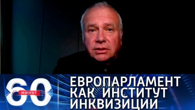 Видео 29.04.2021. 60 минут. Александр Рар: антироссийские резолюции Европарламента не стоят внимания