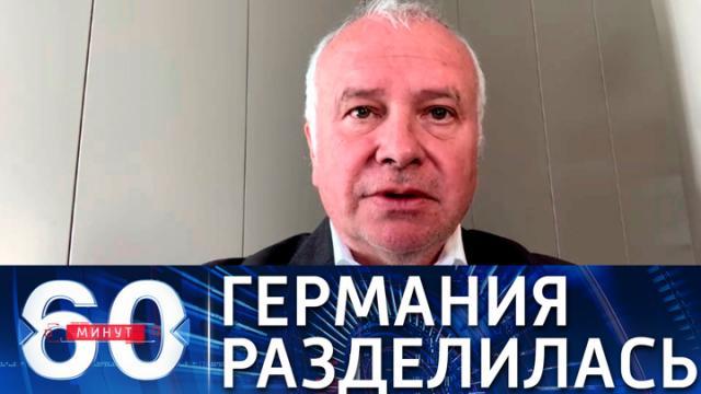 Видео 27.04.2021. 60 минут. Политолог: в Германии нет единства по вопросу членства Украины в НАТО