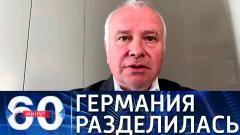 60 минут. Политолог: в Германии нет единства по вопросу членства Украины в НАТО