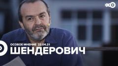 Особое мнение. Виктор Шендерович 22.04.2021