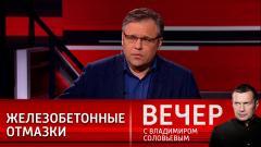 Вечер с Соловьевым. Зеленский привлек армию псевдоюристов для решения конфликта с Донбассом от 27.04.2021