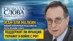 Shuster online. Поддержит ли президент Франции Эммануэль Макрон Украину во время агрессии со стороны РФ от 17.04.2021
