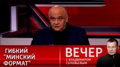 Вечер с Соловьевым. Экс-депутат Рады: Зеленский осуществляет многофункциональный проект США от 28.04.2021