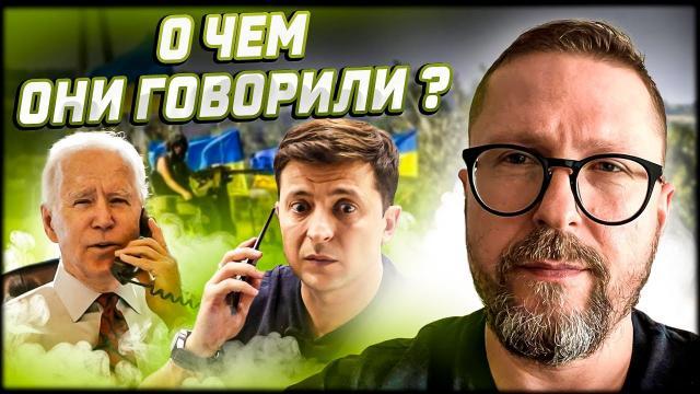 Анатолий Шарий 03.04.2021. Перевод переговоров Зеленского с Байденом