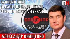 Эпицентр. Украина - марионетка в руках США! Александр Онищенко